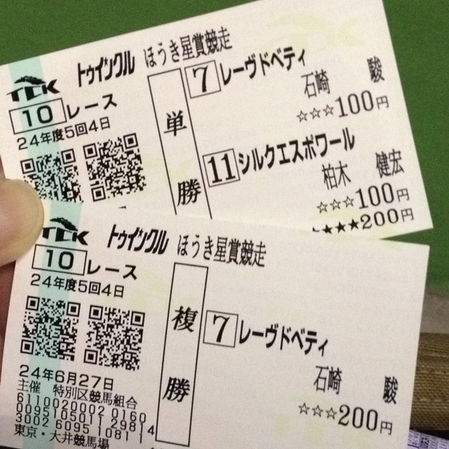 大井第10レース的中\(^o^)/