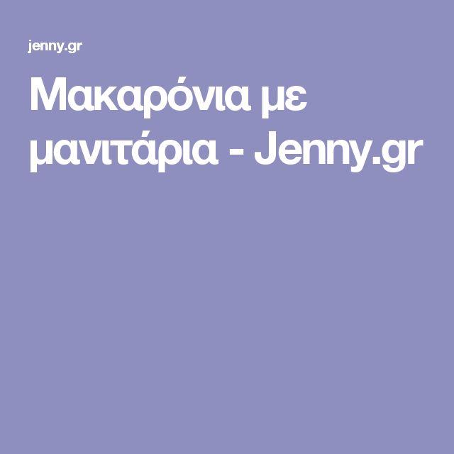 Μακαρόνια με μανιτάρια - Jenny.gr