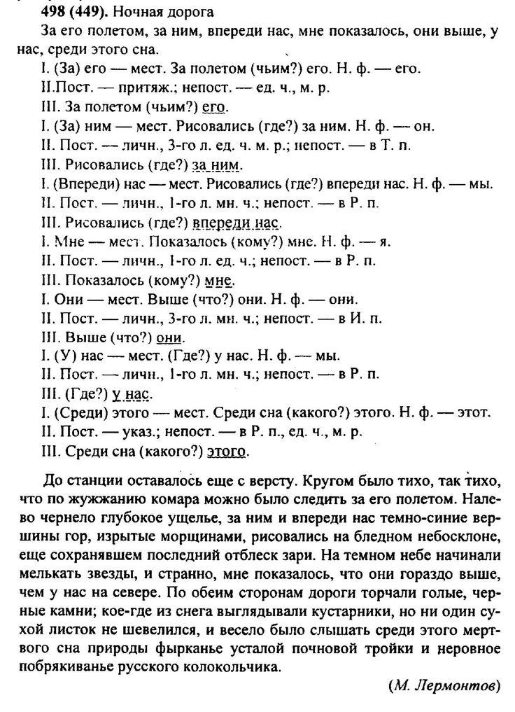 Математика 4 класс рабочая тетрадь райкина стр
