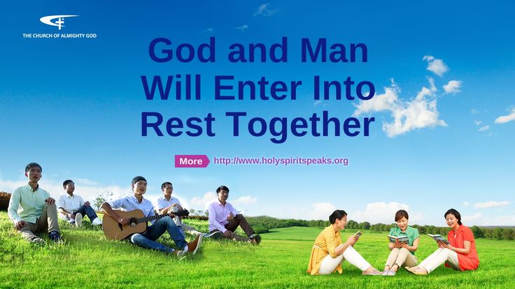 "Eternal Life |  Almighty God's Utterance ""God and Man Will Enter Into Re..."
