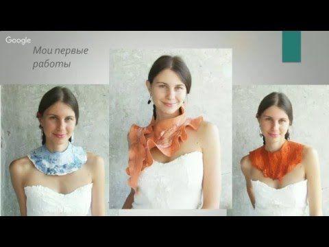Видео курсы Лены Баймут «Валяем свитер с цельноваляным капюшоном и рукавами» и «Все фактуры на примере валяного платья в технике нунофелтинг»