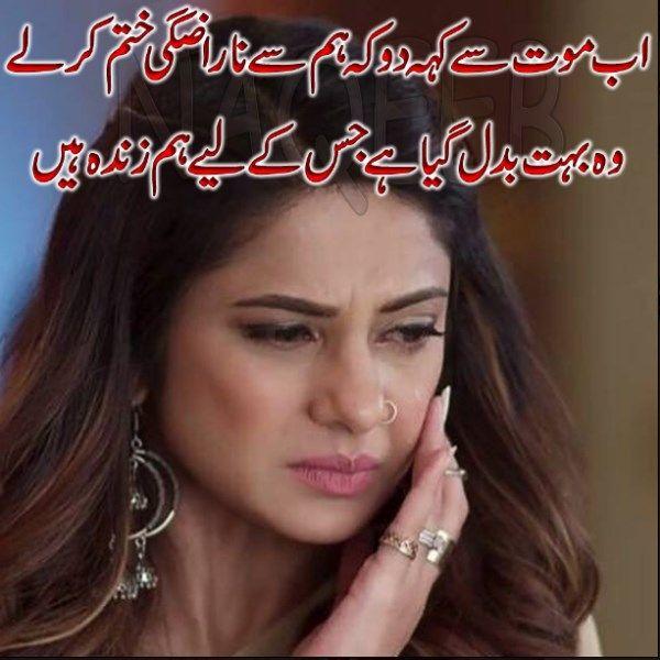 Pin on Urdu Sad Poetry 2018