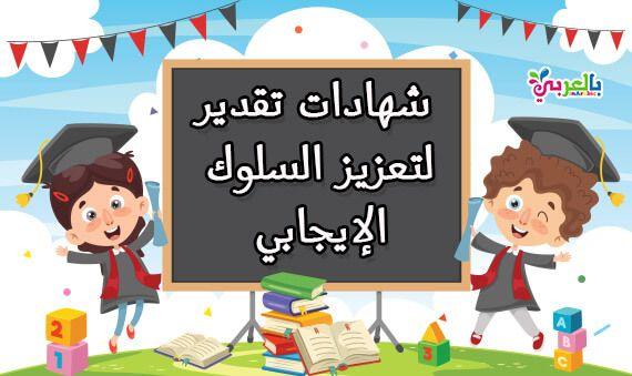شهادات تفوق وتقدير لتعزيز السلوك الإيجابي شهادة تقدير جاهزة بالعربي نتعلم Alphabet For Kids Library Skills School Themes