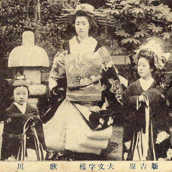古い花魁の写真 vintage oiran photo