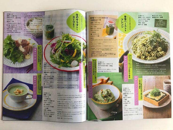 【雑誌掲載】今週発売中の #週刊女性#春菊レシピ #パクチー人気に負けるな! #栄養...|伯母直美 「野菜を使いきる。」旬菜料理家 管理栄養士