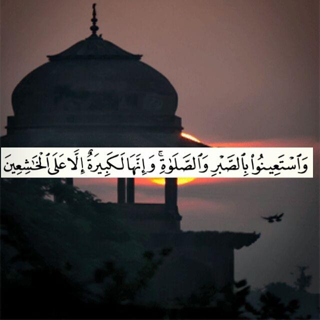 Quran 2 45 Surat Al Baqarah
