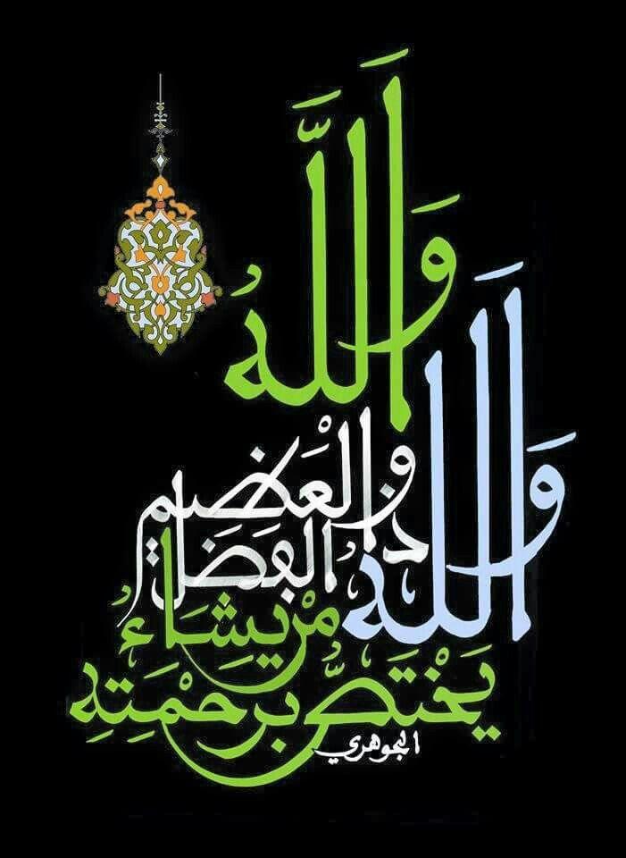 DesertRose,;,Islamic calligraphy art,;, وَاللَّهُ يَخْتَصُّ بِرَحْمَتِهِ مَن يَشَاءُ ۚ وَاللَّهُ ذُو الْفَضْلِ الْعَظِيمِ,;,
