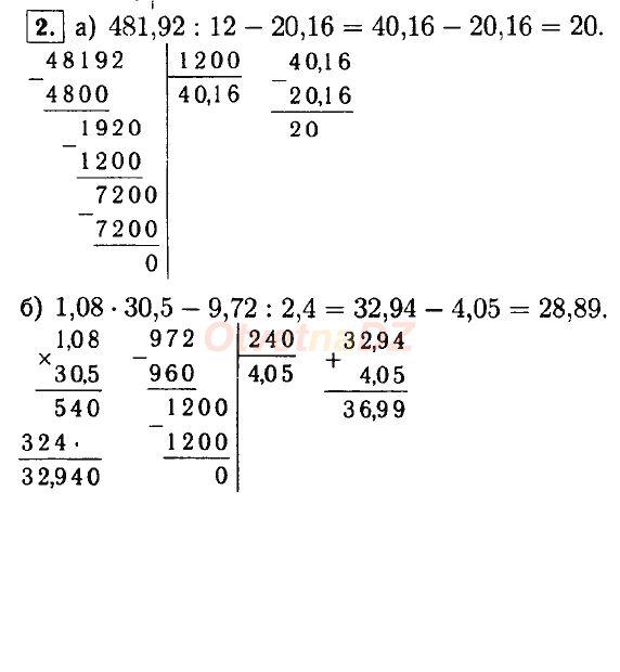 ГДЗ 2 - ответ на учебник по алгебре за 7 класс. Макарычев