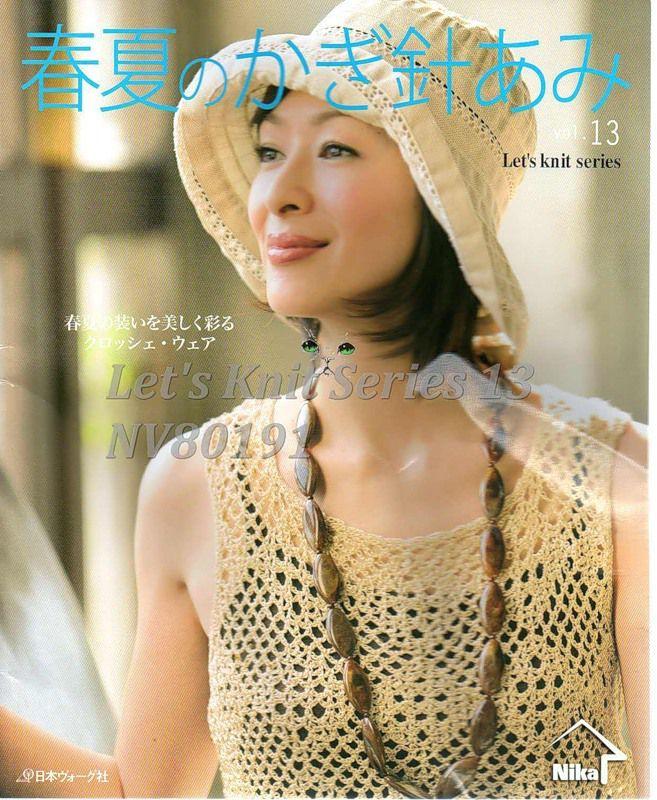 "The album «Let's Knit Series NV80191 2011"" | Журналы по вязанию | Постила"