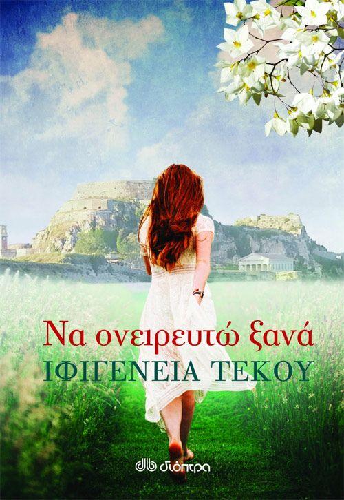 Η συγγραφέας Ιφιγένεια Τέκου μετά από τις «Θάλασσες μας χώρισαν», επανέρχεται ξανά με τις εκδόσεις Διόπτρα και μας ταξιδεύει στο νέο της βιβλίο στην αντίπερα όχθη της Ελλάδας, στο Ιόνιο, στην Κέρκυρα και τη Ζάκυνθο.