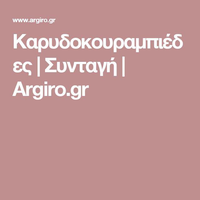 Καρυδοκουραμπιέδες | Συνταγή | Argiro.gr