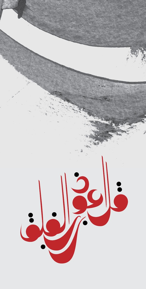 RUH AL-ALAM (VISUAL DHIKR) - horouf.net