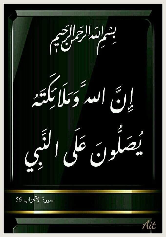 الصلاة على النبي صلى الله عليه و سلم Arabic Calligraphy Calligraphy