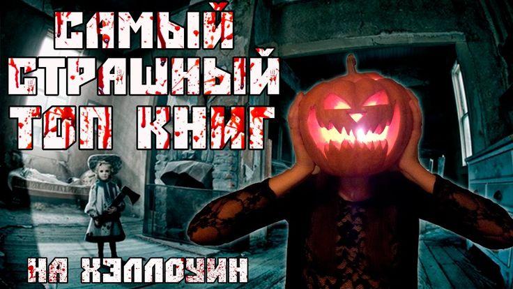 Книги на Хэллоуин. Топ 10 самых страшных книг Хэллоуин одна из самых атмосферных ночей в году которую сопровождают кошмары, страшилки и приведения. В эту ноч...