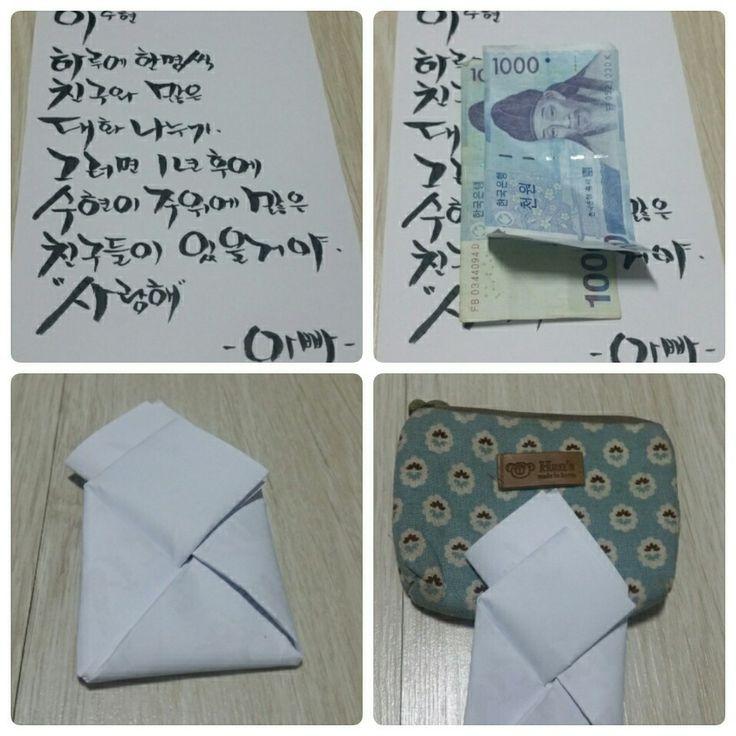 """조그만 편지지에 딸에게 편지를 쓴다.  친구들과 많은 대화 나누기~  그리고 항상 변하지 않는 아빠의 그 맘...  """"사랑해""""   써 놓은 편지지에 용돈 2,000원을 올려놓고 접는다.  쭉쭉이가 항상 가지고 다니는 동전지갑에 편지를 넣는다.  아빠딸... 언제나.. 늘.. 항상 건강하기를^^  -아빠가-   #편지 #딸에게쓰는편지 #아빠 #쭉쭉이 #딸 #용돈 #손글씨 #붓펜 #사랑 #동전지갑"""
