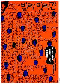 [빌리 밀리건] 다니엘 키스 지음 | 박현주 옮김 | 황금부엉이 | 2007-07-09 | 원제 The Minds of Billy Milligan (1981년)