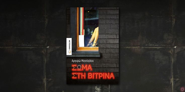 Αργυρώ Μαντόγλου: «Σώμα στη βιτρίνα»