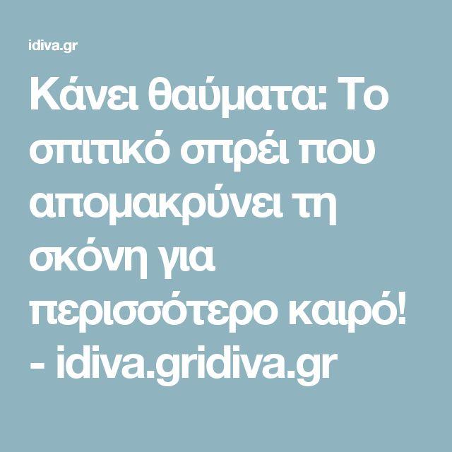 Κάνει θαύματα: Το σπιτικό σπρέι που απομακρύνει τη σκόνη για περισσότερο καιρό! - idiva.gridiva.gr