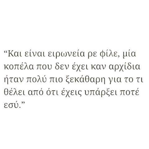 Είναι ειρωνεία ρε φίλε  #greekquote #greekpost #greekquotes