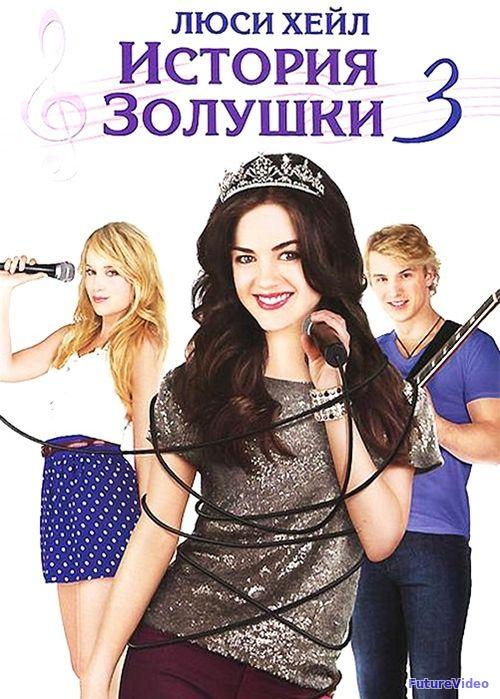 История Золушки 3 (2011) - Смотреть онлайн бесплатно, скачать на высокой…