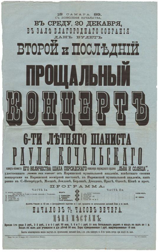 Афиша концерта Рауля Качальского. Самара. 20 декабря 1889 г. Бумага, типографская печать.