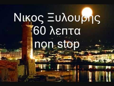 Νικος Ξυλουρης 60 λεπτα non stop