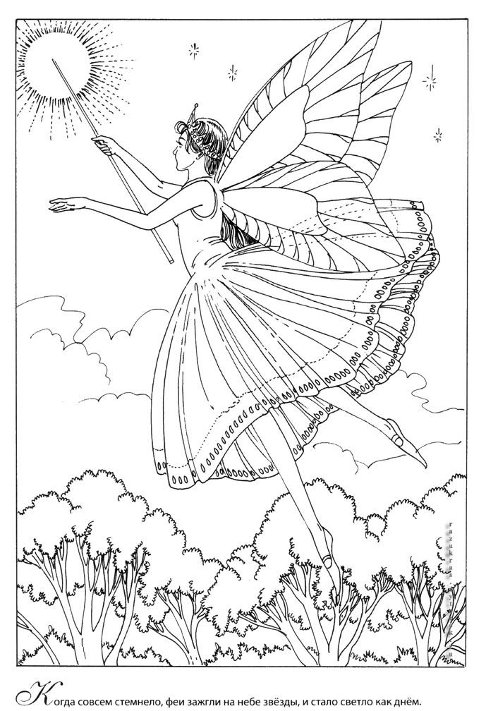 1177 best images about Fairies to Color on Pinterest ...