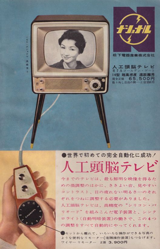 An early remote control device. National (Panasonic)