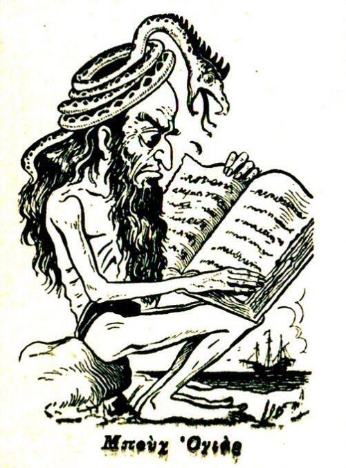 """Μποστ - Μπουχ Ογιάρ / περιοδικό """"Κουρσάρος"""", 1952"""