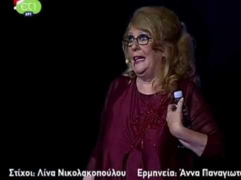 Άννα Παναγιωτοπούλου- Η κουτσομπόλα[Ηρώδειο 2008]