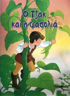 031-6 παιδικά βιβλία - Ο Τζακ και η φασολιά  No Description