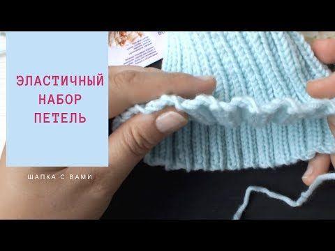 эластичный набор петель спицами уроки вязания спицами для