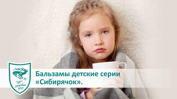 Забота, защита здоровья детей от заболеваний верхних дыхательных путей б...