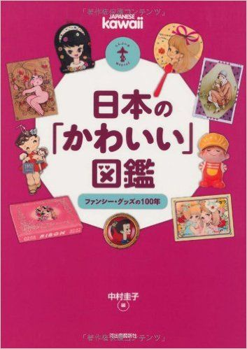 "Amazon.co.jp: Japan's ""cute"" 100 years of pictorial book --- Fancy Goods (lamp of the present / mascot): Keiko Nakamura: This"