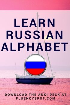 Russian Alphabet. Learn Russian with flashcards Anki is a program that helps you memorize words, laws, poems and basically anything you want. We are going to learn the Russian alphabet with this amazing program. Russian alphabet consists of 33 letters so let's learn it. russian alphabet | russian alphabet learning | russian alphabet letters | russian alphabet worksheets | russian alphabet printable | russian alphabet | Anki | Russian flashcards