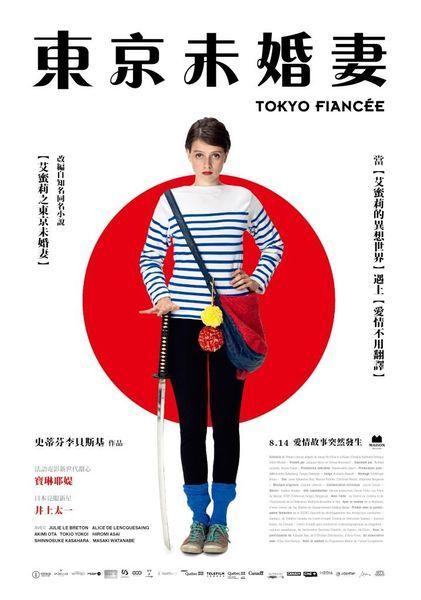 """《東京未婚妻》(Tokyo Fiancée)(2014):::Jan 16,2016#05:::喜歡的事物如果成為了幻影,那也許是喜歡上的原來就是一廂情願的想像。一開始,這份想像成了追求喜愛事物的動力,但不能硬是要滿足自己的想像而已。故事中的男女,因為喜愛彼此的文化而結識漸漸迷戀上對方,像是先戴了濾鏡看見自己想看的部分,卻沒有好好面對彼此差異的部分,""""他把她當法國,她把他當日本"""",兩人間的相處仍像是一場遊覽。如果無法彈性的去調整腦海中想像的形狀,理解接受真實的樣貌,那再怎麼喜愛大概也無法擁有,而心中的熱情也會消磨殆盡。"""