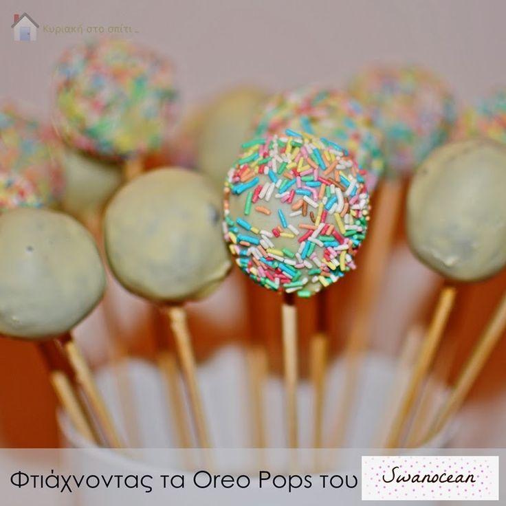 Κυριακή στο σπίτι... : Φτιάχνοντας τα Oreo Pops του Swanocean [Project 76]