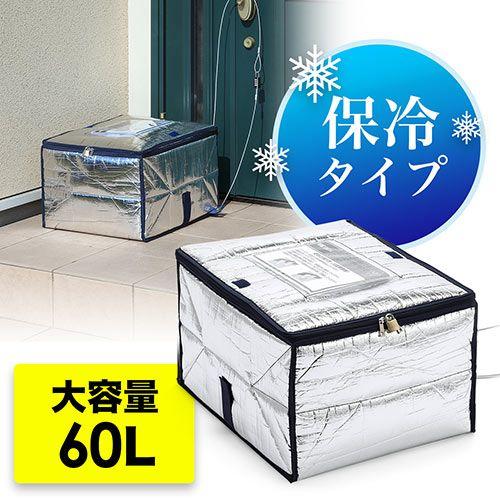 宅配ボックス(折りたたみ可能・保冷タイプ・60リットル・戸建て向け)