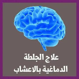 جزيرة الثقافة علاج الجلطة الدماغية بالاعشاب في الطب النبوي جزي Lockscreen