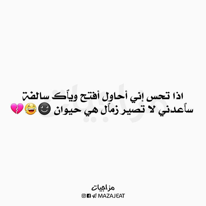 Pin By W A 7 7 On ااا Fun Quotes Funny Funny Words Funny Arabic Quotes