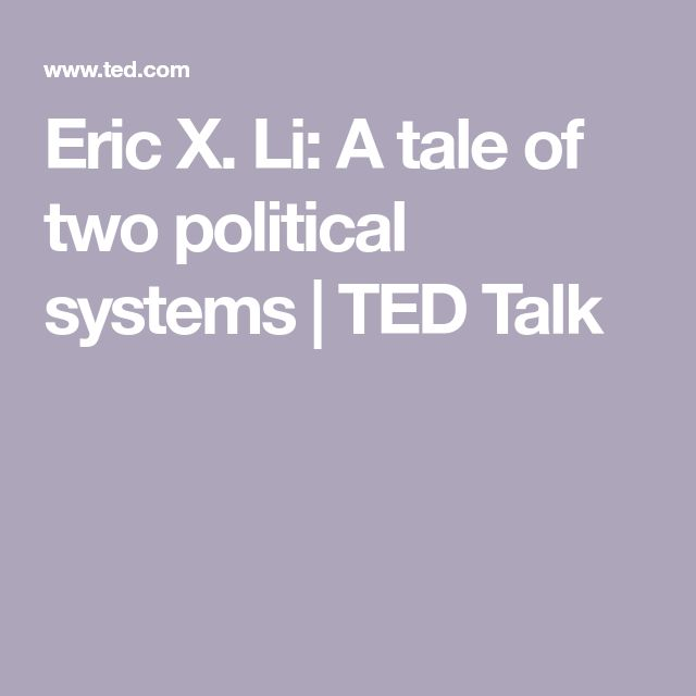 Eric X. Li: A tale of two political systems | TED Talk