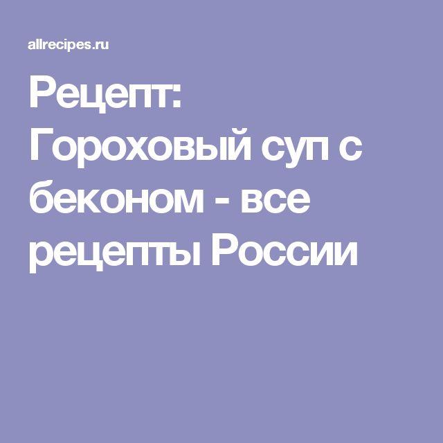 Рецепт: Гороховый суп с беконом - все рецепты России