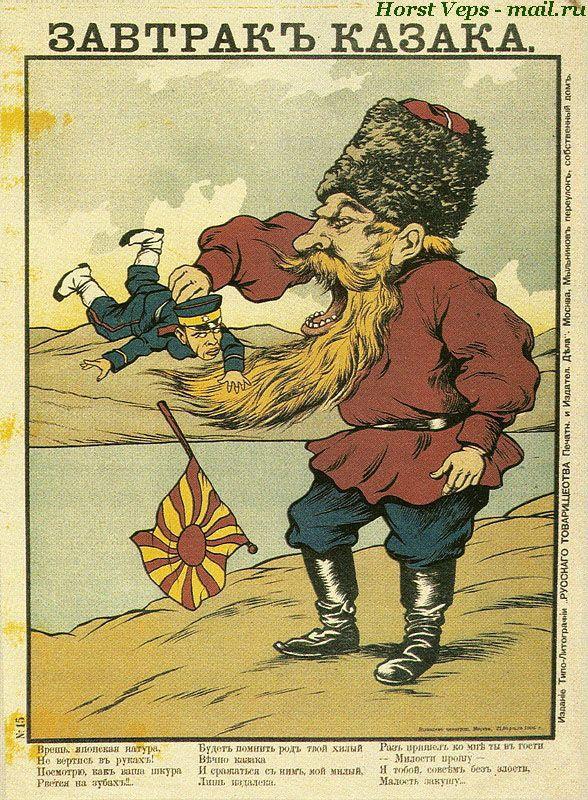 lubok-russian-japanese-war-01-el-desayuno-del-cosaco-luboks-de-la-guerra-ruso-japonesa-de-1904-1905.jpg (588×800)