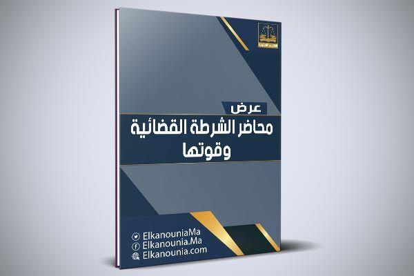 تحميل كتاب دروس في القانون الاداري للاستاذ عمار عوابدي Pdf المكتبة القانونية العربية Pdf Journal Notebook