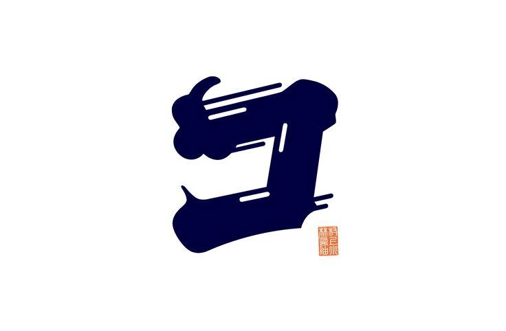 小林醤油店[コーポレートロゴ] | adhouse public - アドハウスパブリック