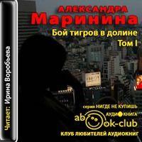 Маринина Александра - Бой тигров в долине. Том 1 [Воробьёва Ирина, 2013 г., 96 kbps, MP3]