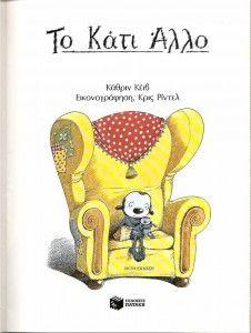 Βιβλιοπροτάσεις :: kidsactivities.gr