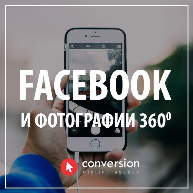 ✏️В приложениях Facebook для iOS и Android появилась возможность съемки 360° фотографий. Пользователи могут отмечать на них своих друзей и устанавливать эти снимки в качестве обложки.  📱Кроме того, для 360° фотографий доступен весь опционал обычных снимков, т.е. ими можно делиться, публиковать их в хронике, добавлять в группы. Чтобы создать такое фото, нужно:  1️⃣ Открыть приложение Facebook и выбрать опцию «360 Photo» в окне обновления статуса. 2️⃣ Нажать синюю кнопку и провести съёмку…