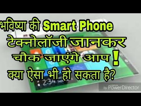 prime future applied sciences of good cellphone! that may change the world! Who shocked you In Hindi