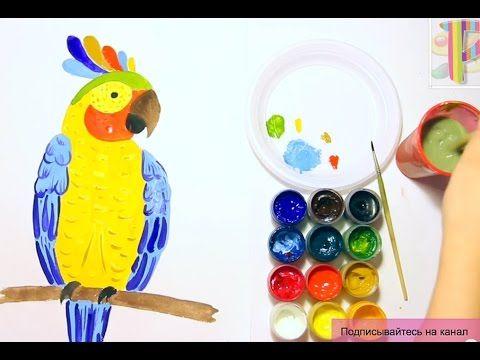 """В этом видео вы можите увидеть как нарисовать """"Попугая"""""""